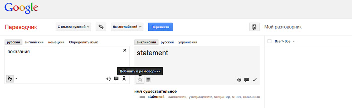 Персональные разговорник Google Translate
