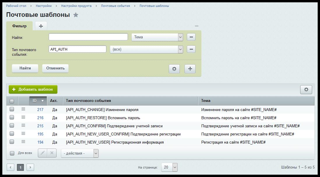 Авторизация api битрикс битрикс ядро продукта не доступно на запись