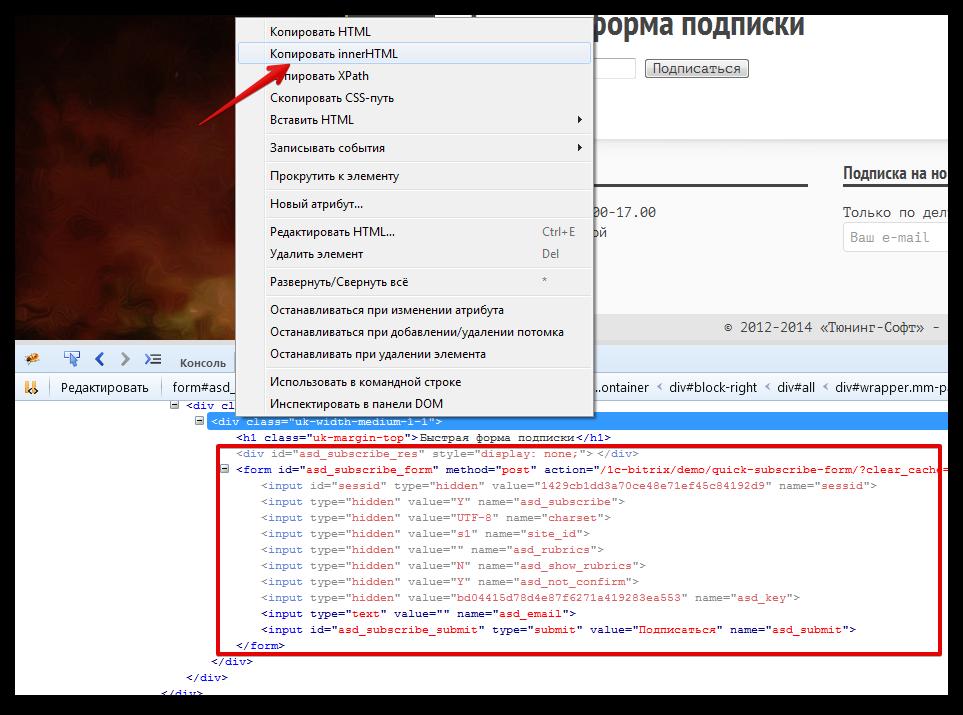 Форма подписки на сайт битрикс crm систем для 1с