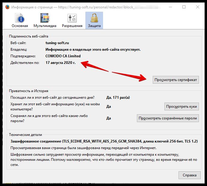 Установка ssl сертификата apache comodo продвижение сайта цены в казахстане